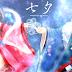 El Tanabata: el festival japones que celebra la unión de dos amantes