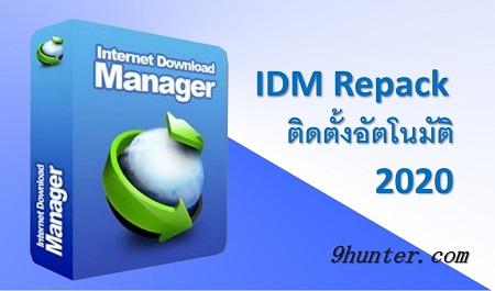 IDM Repack 2020 ตัวเต็ม ถาวร ติดตั้งอัตโนมัติ v.6.38 build 1