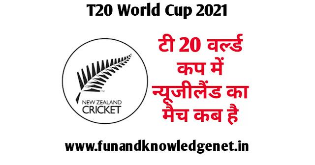 टी20 वर्ल्ड कप में न्यूज़ीलैण्ड का मैच कब है 2021 - T20 World Cup Mein New Zealand Ka Match Kab Hai 2021