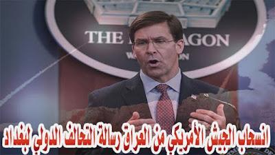 انسحاب الجيش الأمريكي من العراق رسالة التحالف الدولي لبغداد