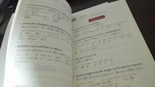 タイ語音読