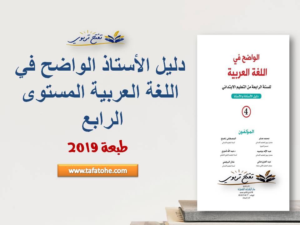 دليل الأستاذ الواضح في اللغة العربية للسنة الرابعة من التعليم الابتدائي طبعة 2019
