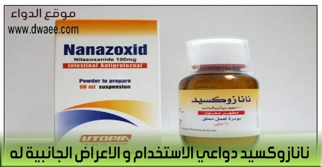 nanazoxid نانازوكسيد دواعي الاستخدام و الاعراض الجانبية له