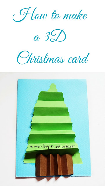 DIY 3D Christmas card tutorial : Πώς να φτιάξεις Χριστουγεννιάτικη κάρτα με 3D δέντρο