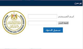 Assessment منصة الامتحان امتحان العربي تجريبي Edmodo المنصة التعليمية منصة بيرسون