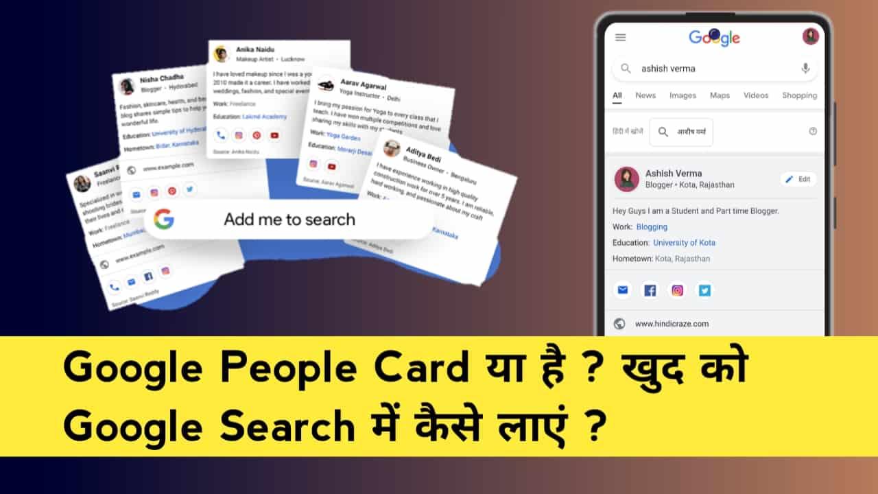 Google People Card क्या है ?