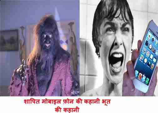 shapeet mobile phone ki bhoot ki kahani, horror story