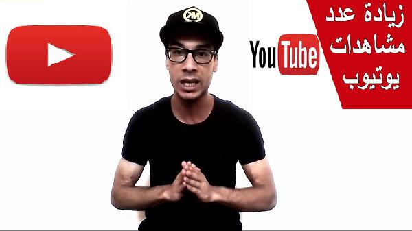 طريقة زيادة مشاهدات ومشتركين قنوات يوتيوب بطريقة قانونية
