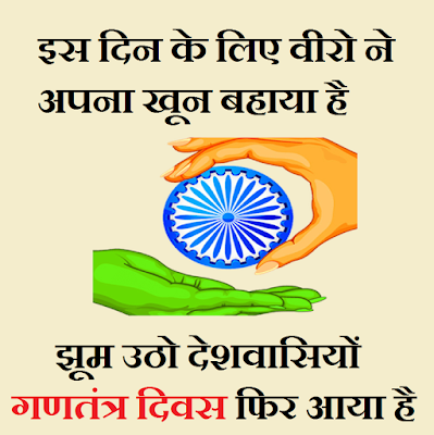 Download Republic Day Speech, Quotes, Status and Photos In Hindi
