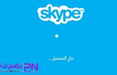 عمل حساب سكاي بي عربي بدون رقم هاتف