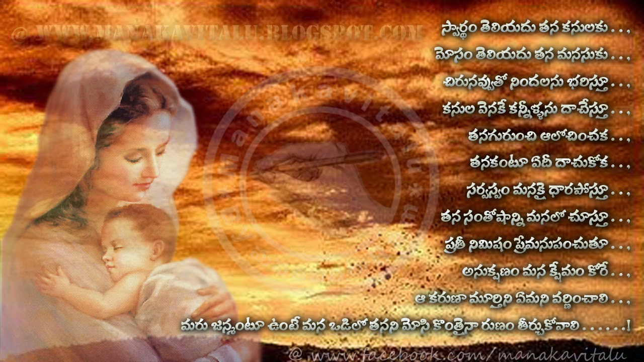 amma prema telugu mothers day kavitha quotation message for wish amma by manakavitalu by images