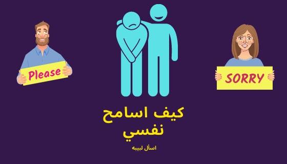 كيف اسامح نفسي - How do I forgive myself