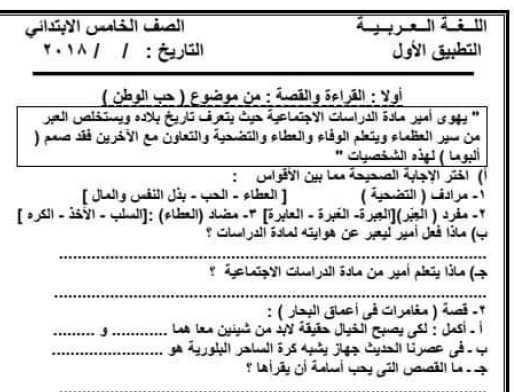 امتحان لغة عربية للصف الخامس ترم أول 2019 للأستاذ حسن ابن عاصم