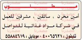 وظائف فى الصحف القطرية الخميس 11/08/2016