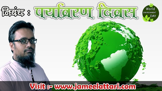 paryaavaran divas par hindi nibandh   पर्यावरण दिवस पर निबंध