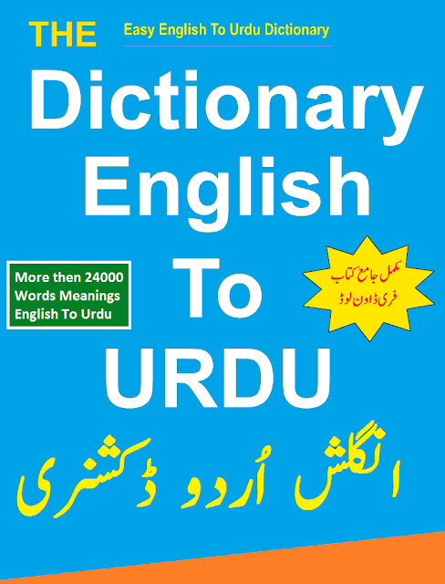 Online english to urdu dictionary word meaning