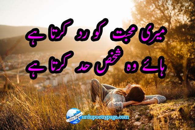 famous poetry in urdu