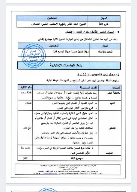 الإطار المرجعي لمادة اللغة العربية