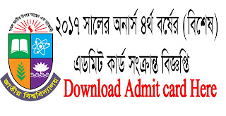 hons 4th year special exam admit card