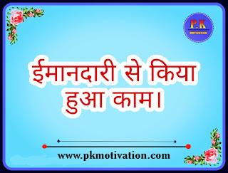 ईमानदारी से किया हुआ काम। Motivational story in hindi. ईमानदारी।