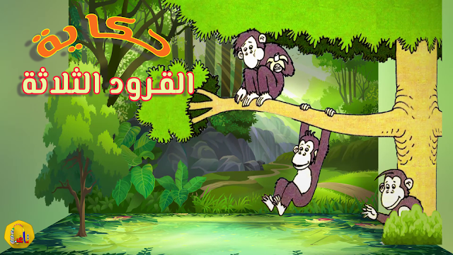 حكاية القرود الثلاثة