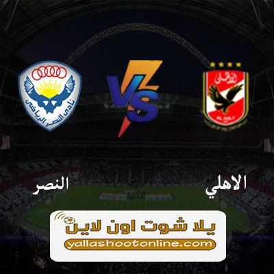 مباراة الاهلي والنصر المصري اليوم