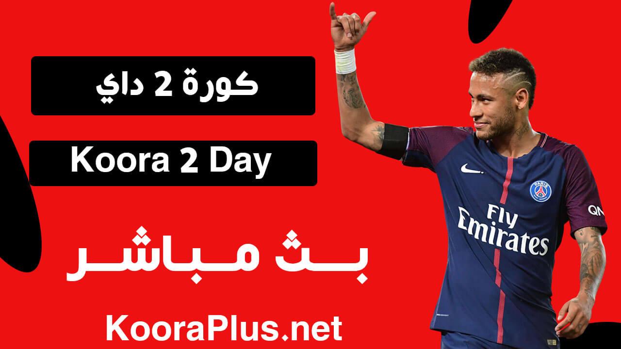 موقع كورة 2 داي مباريات اليوم بث مباشر kooora 2day | كورة توداي