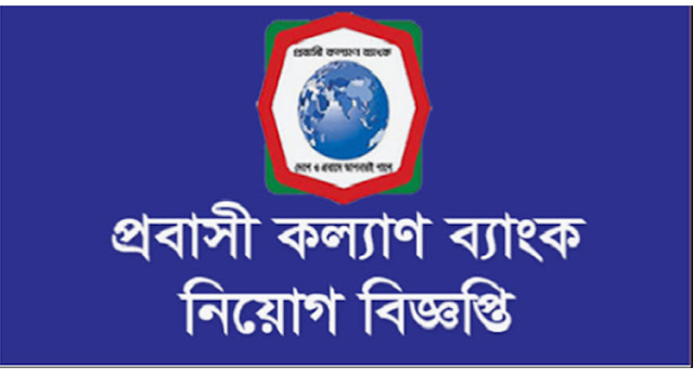 Probashi Kallyan Bank Job Circular 2019. A attractive job circular published the Probashi Kallyan Bank. Joining the smart and big Banking service team of Bangladesh Probashi Kallyan Bank. Probashi Kallyan Bank is now very dependable banking service team in Bangladesh. Probashi Kallyan Bank Job Circular 2018 related all information is found my website below.  Bangladesh Bank is now published job circular. A attractive job circular published the Bangladesh Bank. Joining the smart,willing and big govt. banking team of Bangladesh Bank. Bangladesh Bank is the most important department and dependable Banking service team in Bangladesh. Bangladesh Bank is now working in all location for helping the people of Bangladesh. Bangladesh Bank Job Circular 2019 related all the information are given below.  Bangladesh Bank Job Circular 2019,Bangladesh Bank Job,Bangladesh Bank Job Circular,Bank Job Circular 2018,Bangladesh Bank Job Opportunity,Bangladesh Bank Job Opportunity 2019,Bangladesh Bank Career Opportunity,Bangladesh Bank Career Opportunity 2018,govt bd job circular,Bangladesh Bank,www.bd Bangladesh Bank,Bangladesh Bank, www.Bangladesh Bank,bd Bangladesh Bank job,bank job,gov bd bank job,gov bd bank job circular,Bangladesh Bank,Bangladesh Bank Job Circular  Published Date: 29 May 2019  Application Deadline: See the Circular  Age: See the Circular  Salary: Attractive  Qualification: See the Circular  Vacancy: See the Circular  Probashi Kallyan Bank Job Circular 2019