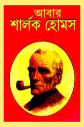 আবার শার্লক হোমস – আর্থার কোনান ডয়েল Abar Sherlock Holmes - Arthur Conan Doyle, Adrish Bardhan