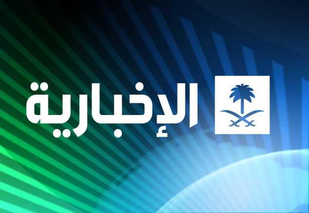 تردد القناة السعودية الاخبارية - saudi news frequency