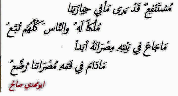 نحت البحرالبسيط في شعرابومهدي صالح قصيدة ( حكومتي ) نموذجا