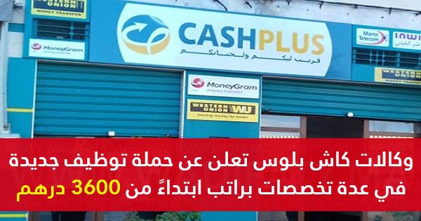 Cash Plus Emploi Recrutement
