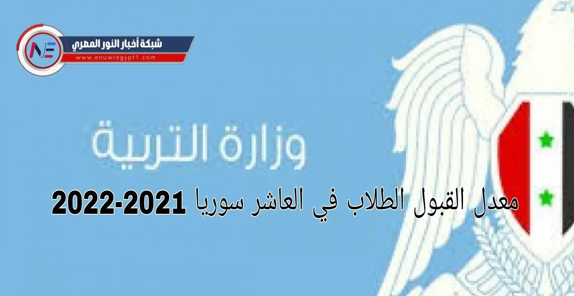 معدل القبول في الصف العاشر سوريا 2021-2022 العام و المهني   الحد الادني للقبول في العاشر عبر وزارة التربية السورية جميع المحافظات