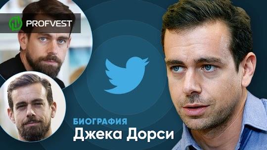 Джек Дорси: биография и состояние создателя Twitter