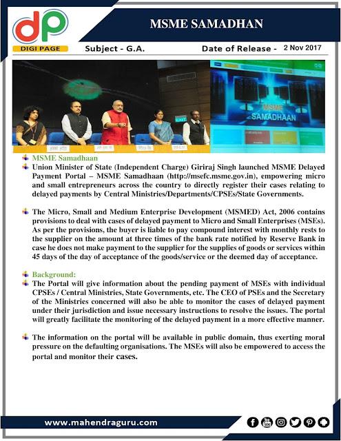 DP | IBPS RRB PO Mains Special : MSME Samadhan |  02 - Nov - 2017