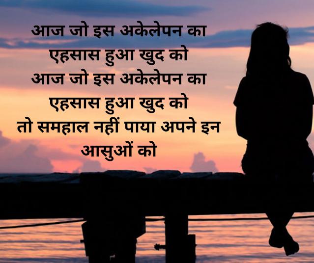 Akelapan Shayari in Hindi Collection for You