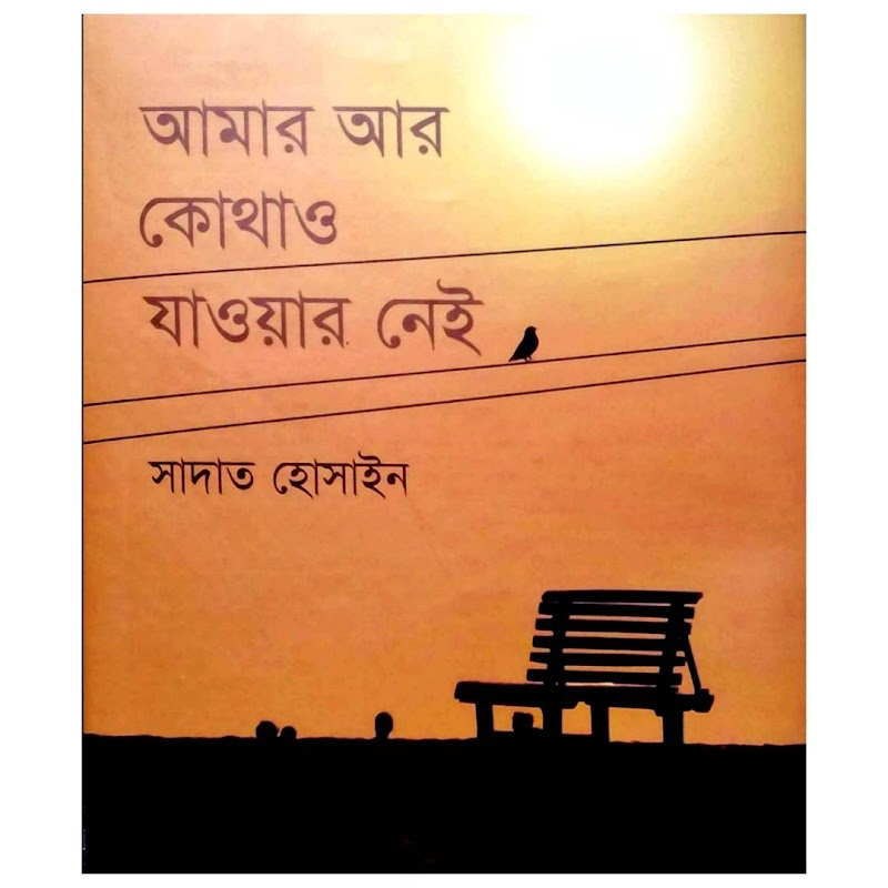 Sadat Hossain Pdf Download- আমার আর কোথাও যাওয়ার নেই