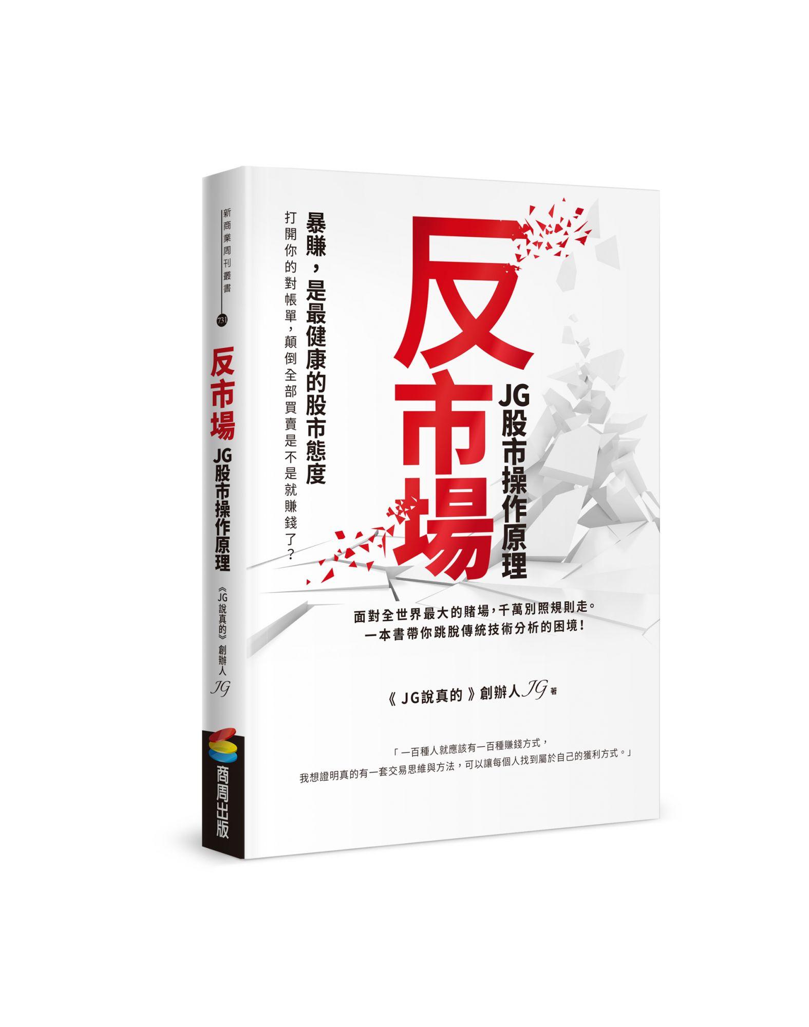 廢中雜談: 主力的思維 - 日本散戶股神cis