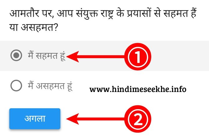 Google-opinion-rewards-survey-answer-kaise-de
