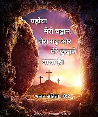 बाइबल वचन हिंदी इमेजेज Bible Verse Quotes In Hindi