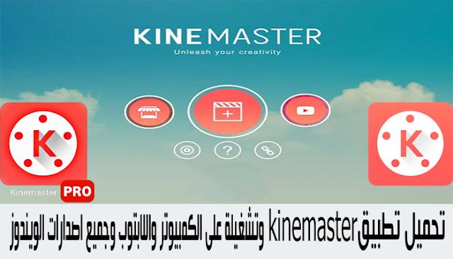 تحميل تطبيق kinemaster وتشغيلة على الكمبيوتر واللابتوب وجميع اصدارات الويندوز