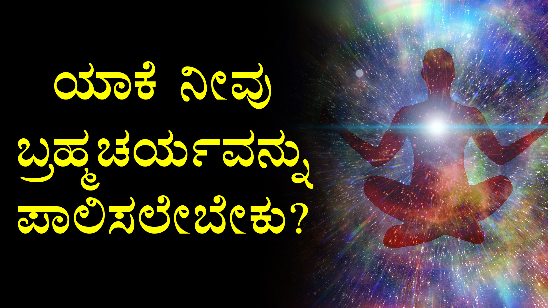 why to follow Brahmacharya Celibacy in Kannada