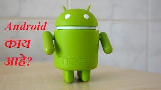 Android काय आहे?- मराठी ब्लॉग