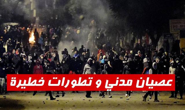 عصيان مدني في تونس