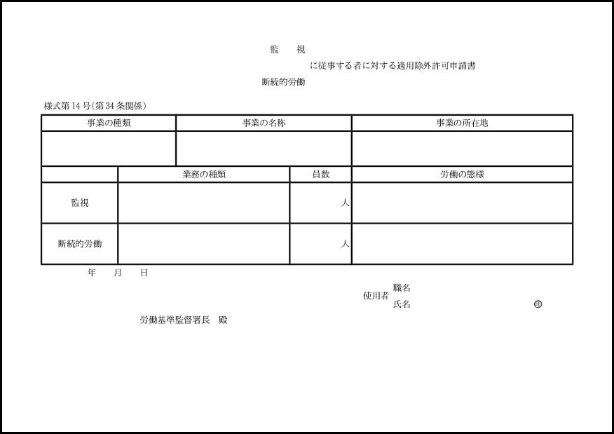 監視・断続的業務に従事する者に対する除外許可申請書 013