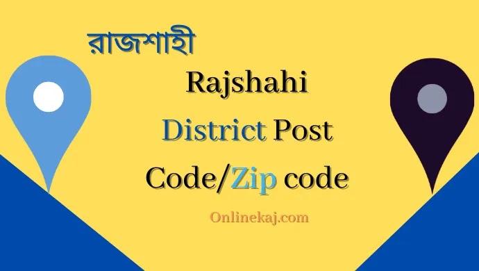 রাজশাহী সিটির পোস্ট কোড এবং পোস্ট অফিসের ঠিকানা | Rajshahi District Post Code/Zip code