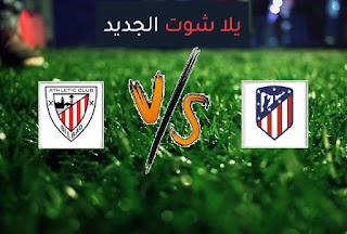 نتيجة مباراة اتلتيكو مدريد واتلتيك بلباو اليوم الاربعاء في الدوري الاسباني
