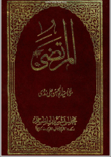 Al-Murtaza