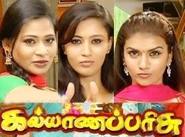 Kalyana Parisu, 09-03-2017, Episode 928, Watch Online Kalyana Parisu Tamil Serial, Sun Tv Serial, 09th March 2017