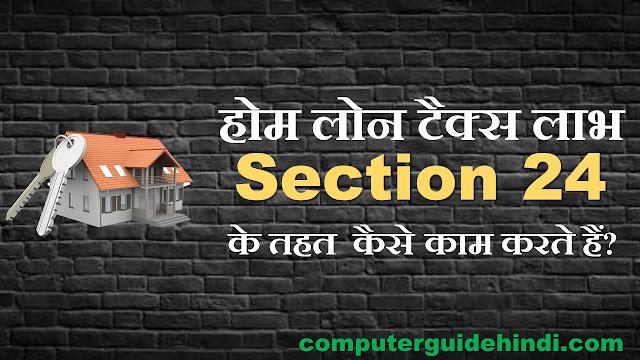 Section 24 कैसे Home Loan में काम करते हैं?